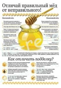 Полезные советы, выбираем мед