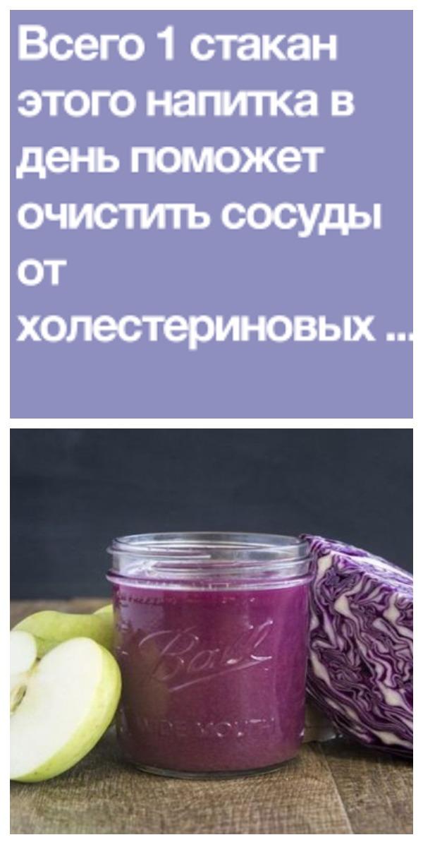 Всего 1 стакан этого напитка в день очистит организм словно щетка! Печень скажет тебе спасибо. Решила давнюю проблему.