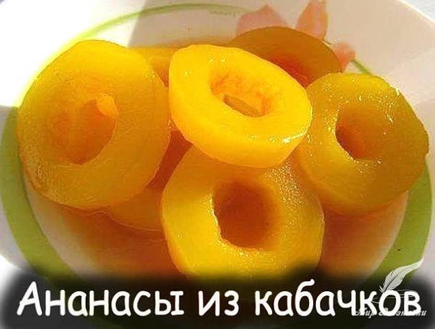 Вкусные АНАНАСЫ ИЗ КАБАЧКОВ! Рецепт просто бомба! Если не раскрыть секрет — никто и не догодается что это не ананасы. Хороший рецепт!