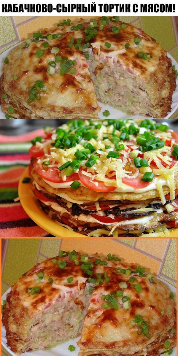 Кабачково-сырный тортик с мясом!