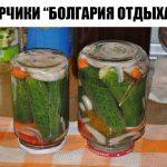 """ОГУРЧИКИ """"БОЛГАРИЯ ОТДЫХАЕТ"""""""