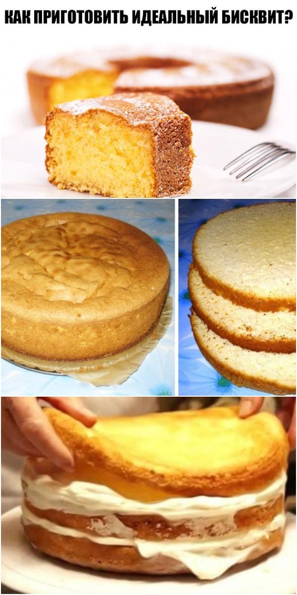 Как приготовить идеальный бисквит? Хозяюшкам на заметку.