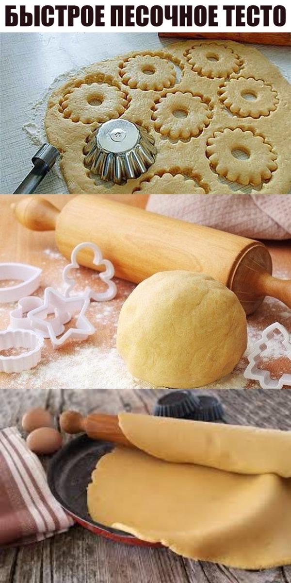 Быстрое песочное тесто. Вкусно и по-домашнему!