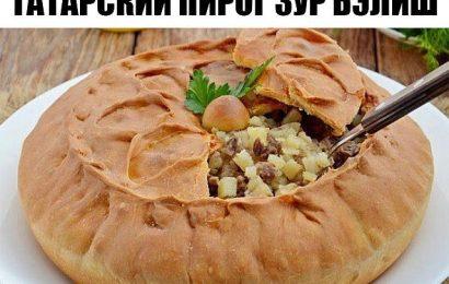 Татарский пирог зур бэлиш. Ужин будет на все 100