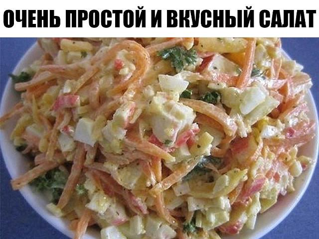 Очень простой салат с морковью, сыром и крабовыми палочками