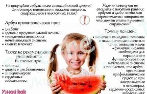 Наблюдательный совет, выбор арбуза