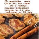 Кулинарные хитрости , фото
