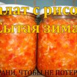Салат с рисом ''Сытая зима''
