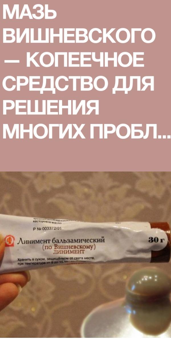 Мазь Вишневского — копеечное средство для решения очень многих проблем!