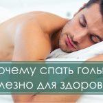 7 причин спать обнаженным: каждый должен знать