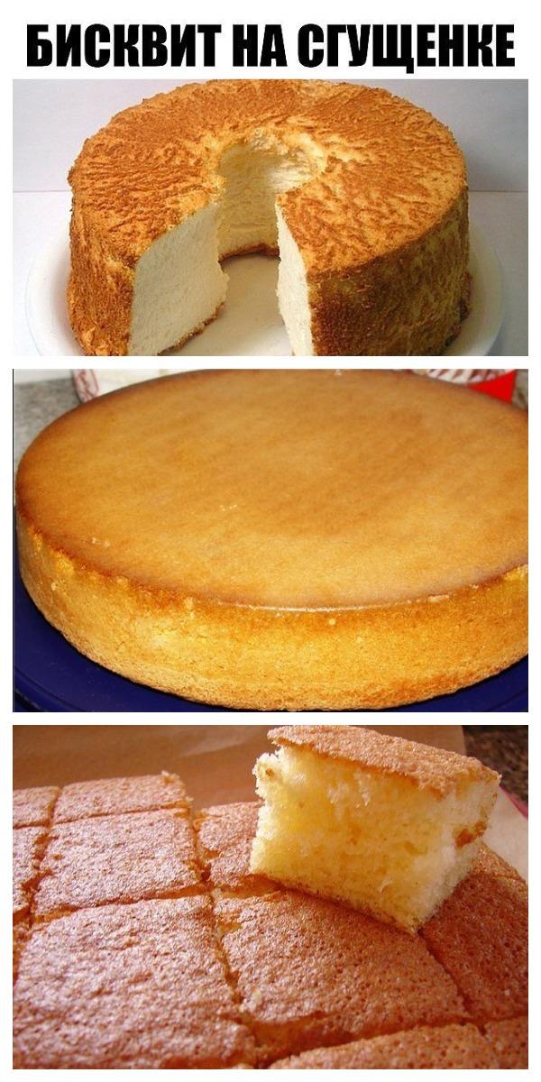 Этот рецепт для тех, кто боится печь бисквиты! Этот рецепт вас никогда не подведет!