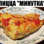 Пицца «Минутка» — отличное блюдо для холостяков, студентов и лентяев