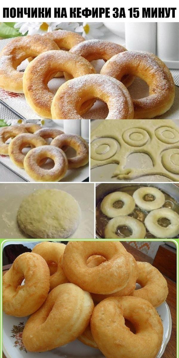 Пончики на кефире за 15 минут. Рецепт пригодится каждой хозяйке