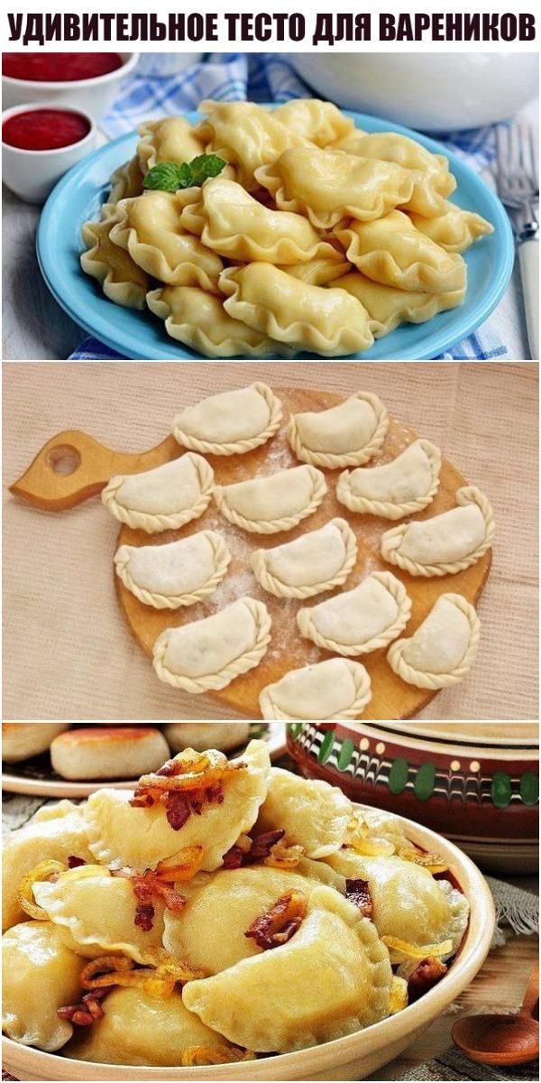 Все соседи и родные готовят теперь вареники только по этому рецепту, удивительно вкусно!