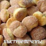 Классное, вкусное быстрое печенье, которое будет приятным бонусом к праздничному столу